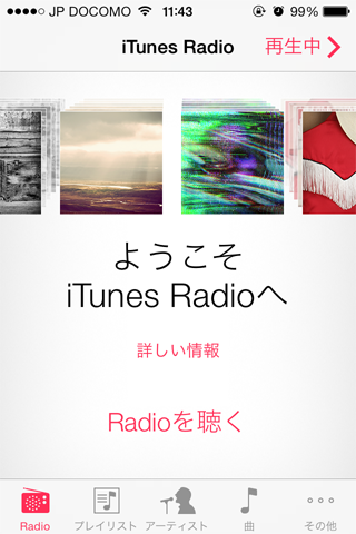 iTunesRadio1.png