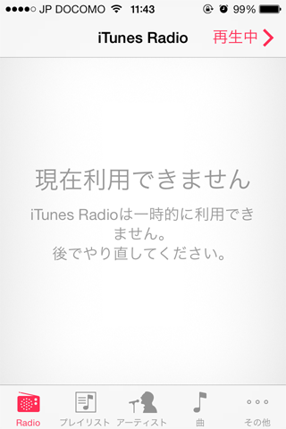 iTunesRadio2.png